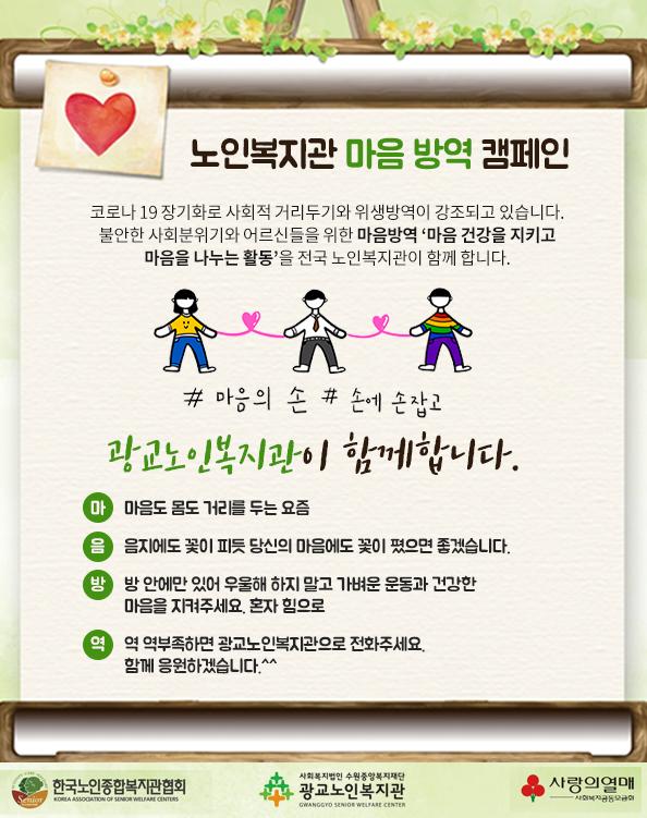 노인복지관-마음-방역-캠페인.jpg