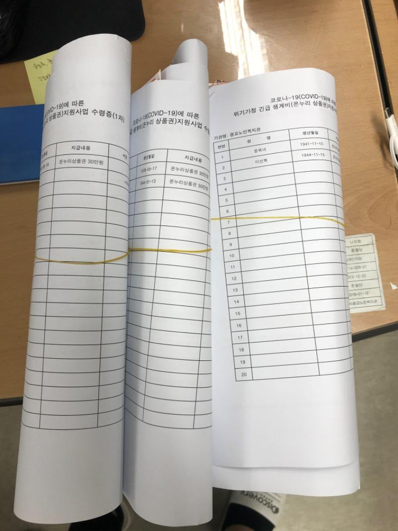 온누리상품권 선생님별 구분.jpg