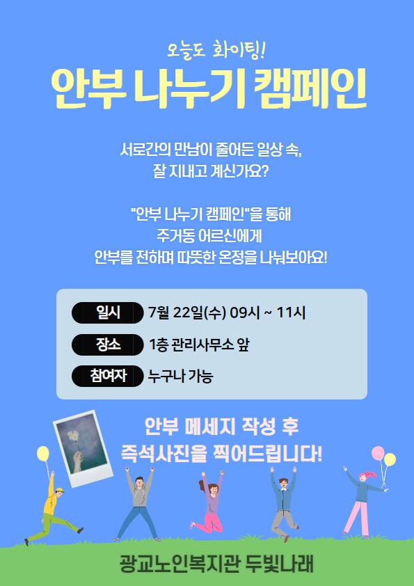 0721 안부나누기캠페인.png