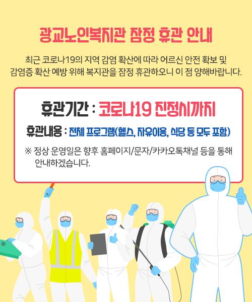 잠정휴관안내2.png