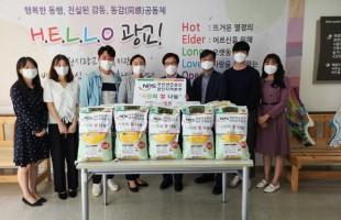 [후원] 국민연금공단 경기지역본부 쌀 후원