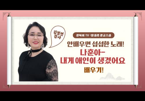 _빛내리 광교스쿨 11월 노래교실-유툽,_.png