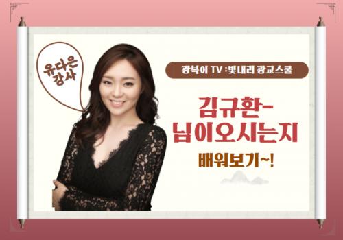 빛내리 광교스쿨-12월 가곡(홈페이지).png
