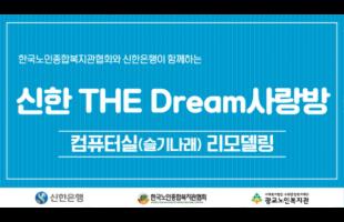 [평생교육] 신한 THE Dream사랑방 개소 영상