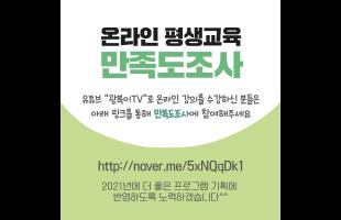 [평생교육] 평생교육 온라인 만족도조사 진행