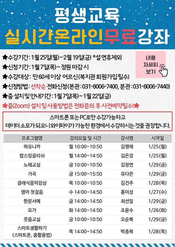 실시간+강좌.png