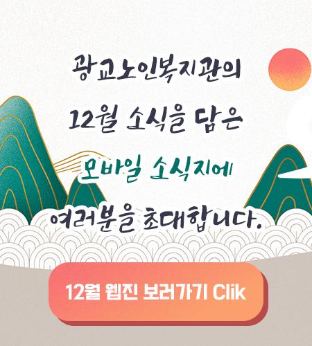 2101-웹진팝업.jpg