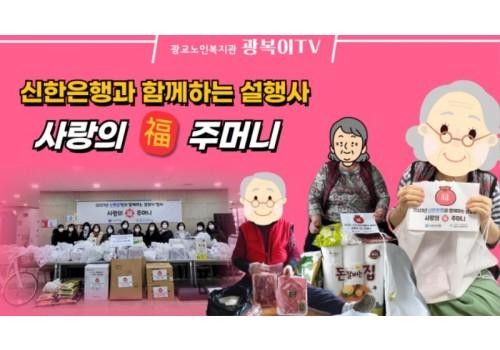 신한은행 설맞이 긴급지원사업.jpg