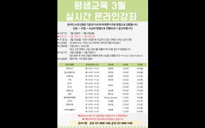 3월 실시간온라인강좌.png