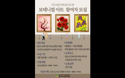 어르신 즐김터-보테이컬아트 모집 .png