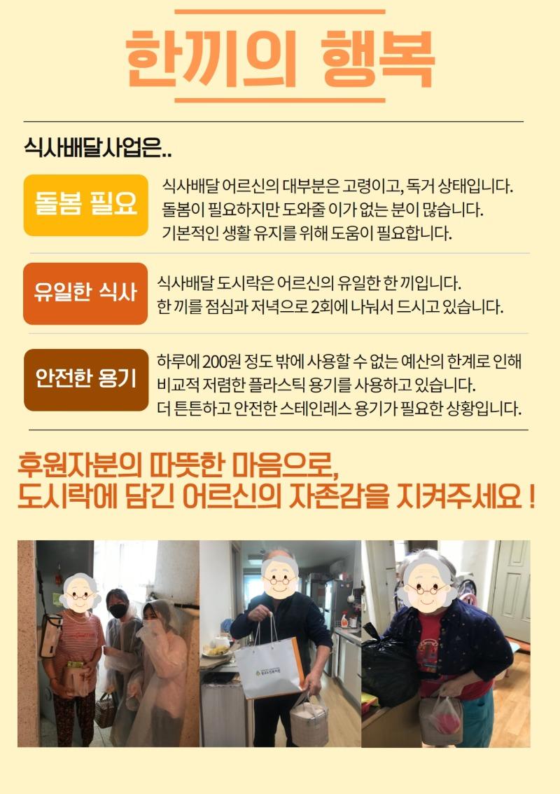 식사배달 모금 홍보용.pdf_page_2.jpg