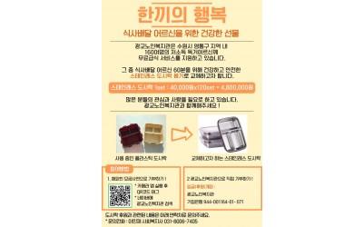 식사배달 모금 홍보용.pdf_page_1.jpg
