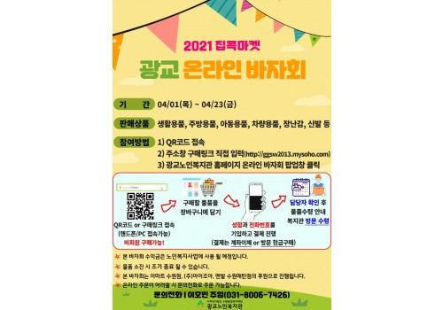 02. 온라인 바자회 홍보포스터.jpg