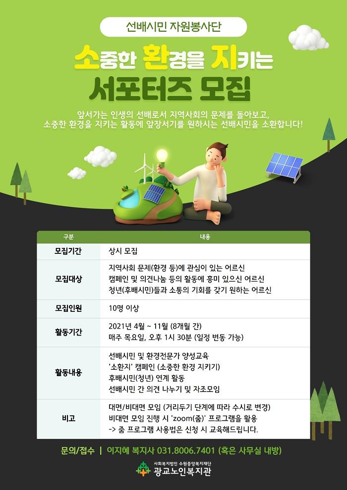 선배시민 모집 홍보지.jpg