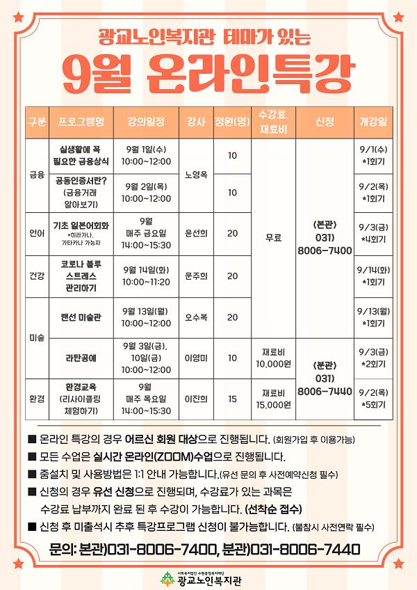 9월 온라인 특강 (1).png