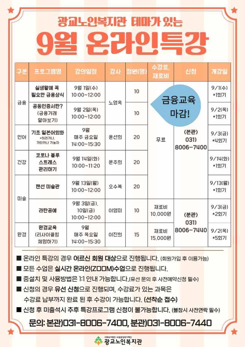 9월 온라인 특강-최근.png