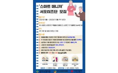 스마트 매니저 서포터즈단 모집.jpg